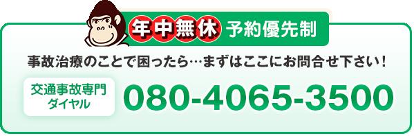 tel:08040653500
